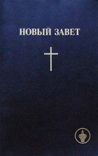 Иисус Христос. Новый Завет