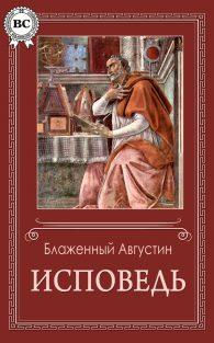 Аврелий Августин. Исповедь