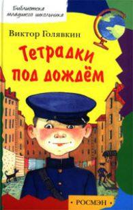 Виктор Владимирович Голявкин. Тетрадки под дождём