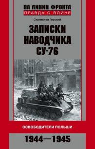 Станислав Горский. Записки наводчика СУ-76. Освободители Польши