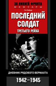 Ги Сайер. Последний солдат Третьего рейха. Дневник рядового вермахта. 1942-1945