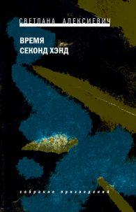 Светлана Алексиевич. Время секонд хэнд