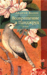 Андрей Волос. Возвращение в Панджруд