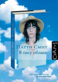 Патти Смит. Я пасу облака