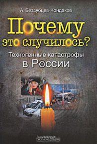 Александр Беззубцев-Кондаков. Почему это случилось? Техногенные катастрофы в России