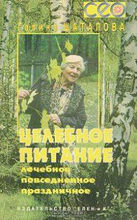 Галина Шаталова. Целебное питание. Лечебное, повседневное, праздничное