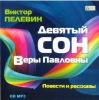 Виктор Пелевин. Девятый сон Веры Павловны