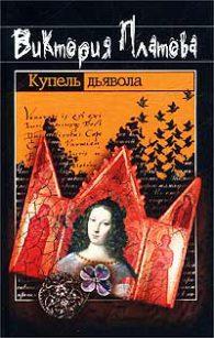 Виктория Платова. Купель дьявола