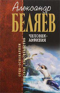 Александр Беляев. Собрание сочинений т.1