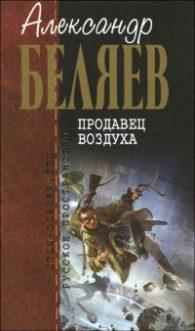 Александр Беляев. Собрание сочинений т.2