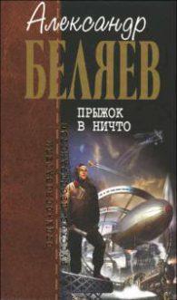Александр Беляев. Собрание сочинений т.3