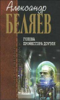 Александр Беляев. Собрание сочинений т.4