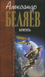 Александр Беляев. Собрание сочинений т.5