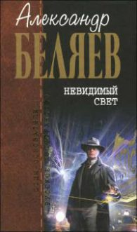 Александр Беляев. Собрание сочинений т.6