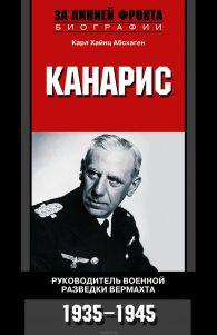 Карл Хайнц Абсхаген. Канарис. Руководитель военной разведки вермахта. 1935-1945 гг.