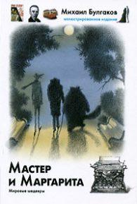 Михаил Булгаков. Мастер и Маргарита. Иллюстрированное издание.