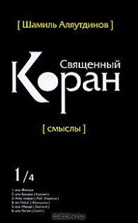 Шамиль Аляутдинов. Перевод смыслов Священного Корана. Т. 1