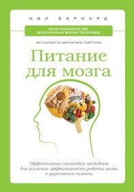 Нил Барнард. Питание для мозга. Эффективная пошаговая методика для усиления эффективности работы мозга и укрепления памяти