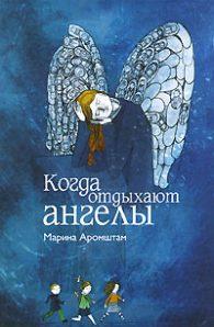 Марина Аромштам. Когда отдыхают ангелы