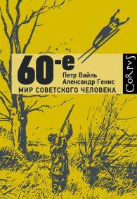 Пётр Вайль, Александр Генис. 60-е. Мир советского человека
