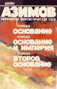 Айзек Азимов. Второе Основание