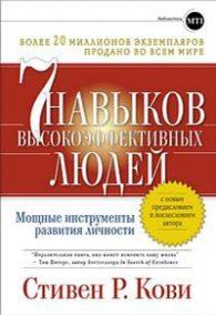 Стивен Кови. Семь навыков высокоэффективных людей. Мощные инструменты развития личности