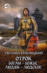 Евгений Красницкий. Отрок. Богам — божье, людям — людское