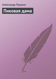 Александр Пушкин. Пиковая дама