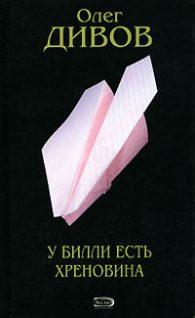 Олег Дивов. У Билли есть хреновина