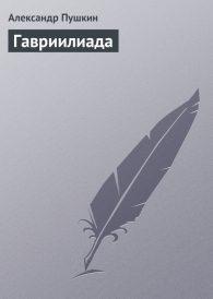 Александр Пушкин. Гавриилиада
