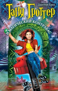 Дмитрий Емец. Таня Гроттер и магический контрабас