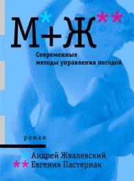 Андрей Жвалевский, Евгения Пастернак. М+Ж. Современные методы управления погодой