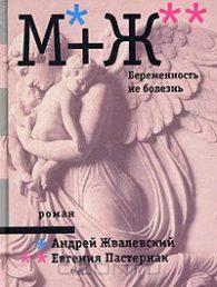 Андрей Жвалевский, Евгения Пастернак. М+Ж. Беременность не болезнь