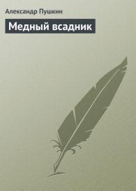 Александр Пушкин. Медный всадник