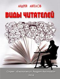 Андрей Ангелов. Виды читателей