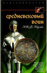 А.В.б Норман. Средневековый воин