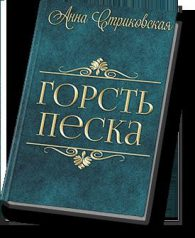 Анна Стриковская. Горсть Песка