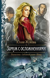 Юлия Жукова. Замуж с осложнениями.