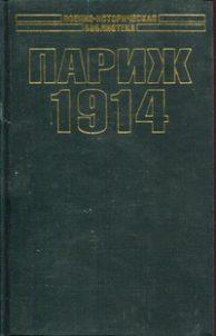 Михаил Галактионов. Париж, 1914 (Темпы операций)
