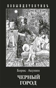 Борис Акунин. Черный город