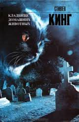 Стивен Кинг. Кладбище домашних животных