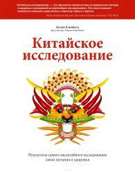 Колин Кэмпбелл, Томас Кэмпбелл. Китайское исследование