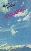 Артур Хейли. Азропорт
