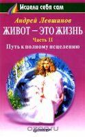 Андрей Левшинов. Живот-это жизнь. Том 2. Путь к полному исцелению