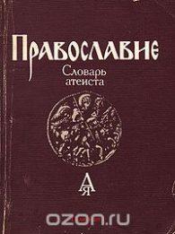 коллектив авторов. Православие. Словарь атеиста