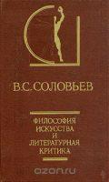 Владимир Соловьёв. Философия искусства и литературная критика
