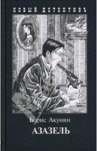 Борис Акунин. Азазель