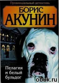 Борис Акунин. Пелагия и белый бульдог