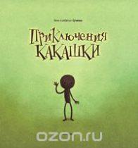 Анна Сучкова. Приключения Какашки