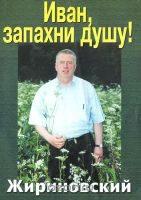Владимир Жириновский. Иван, запахни душу!